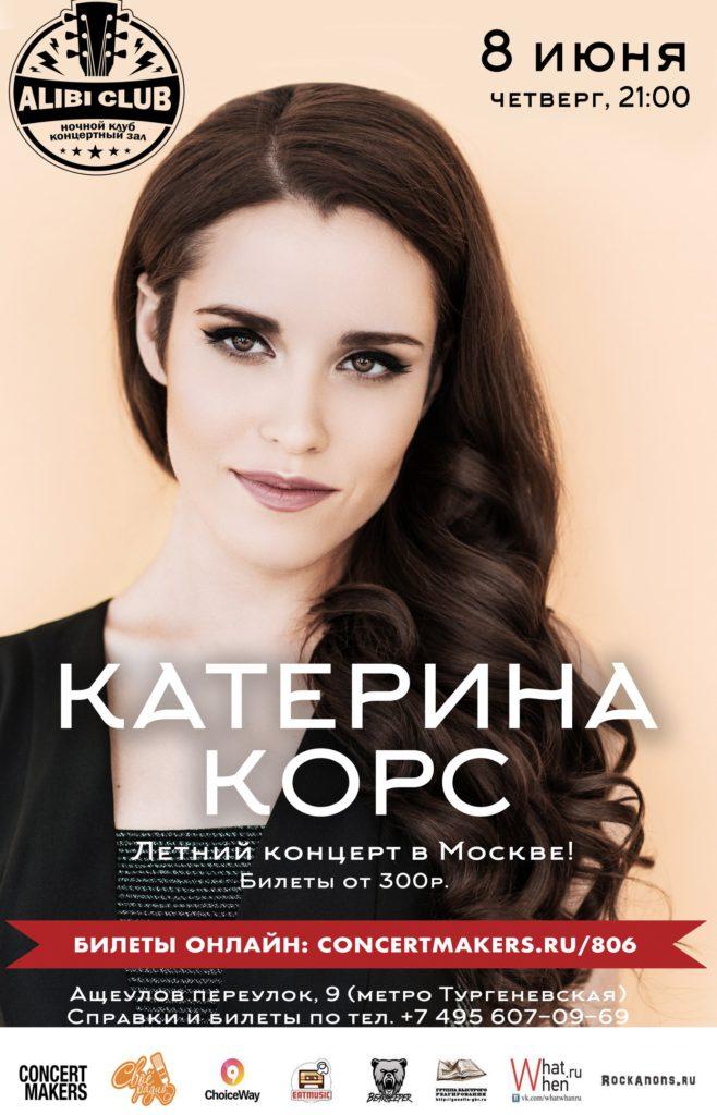 Катерина Корс афиша