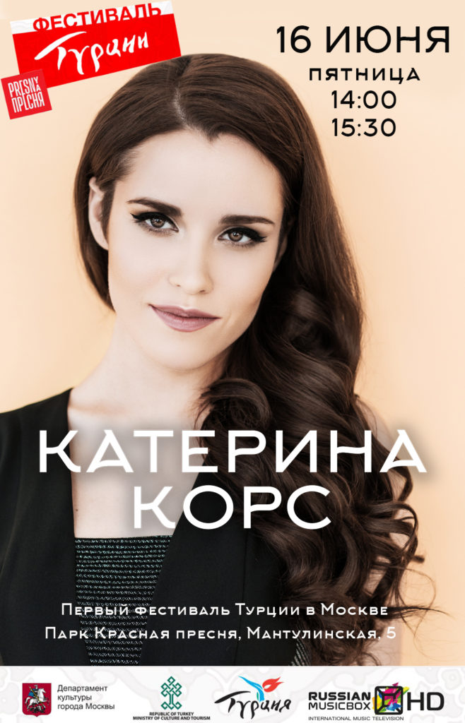 Катерина Корс